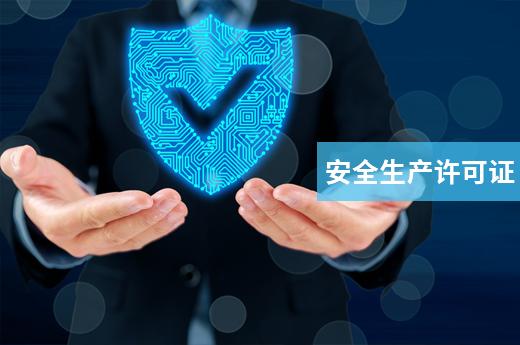 安全生产许可证发证机关图片