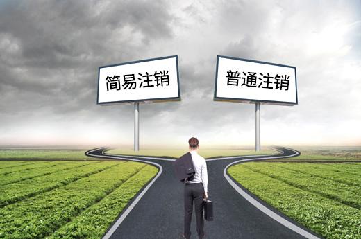 企业注销_公司简易注销与一般公司注销,有那些变化?