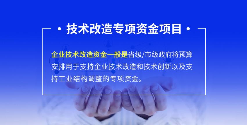 广西技术改造专项资金项目申报图1
