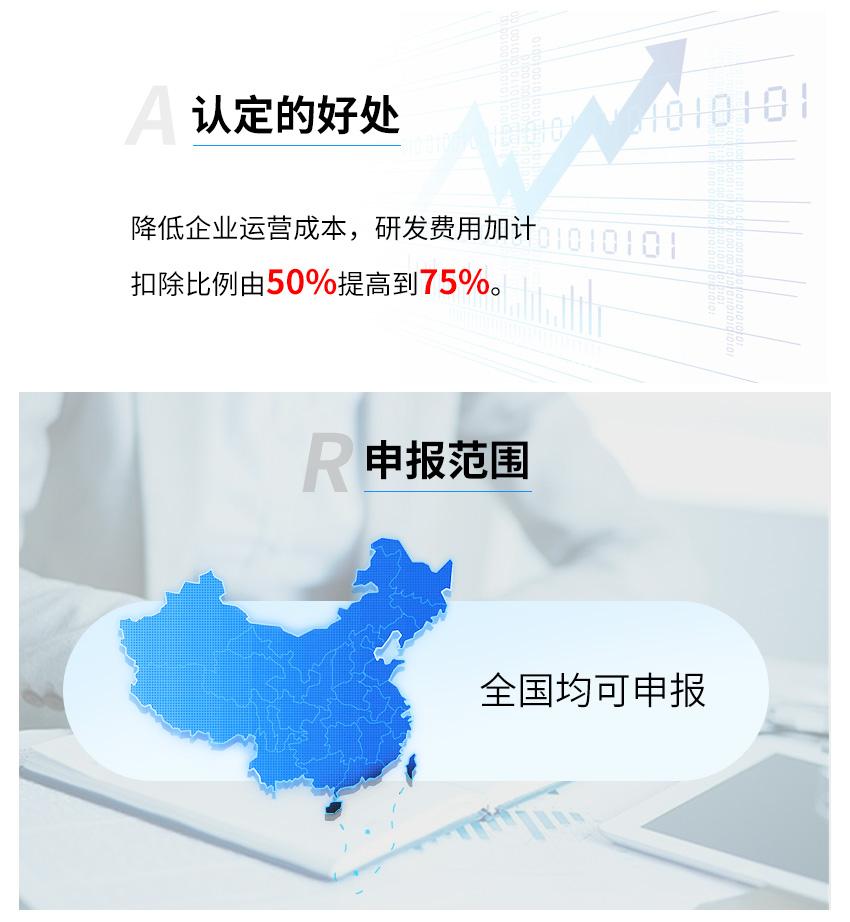 科技型中小企业认定图2