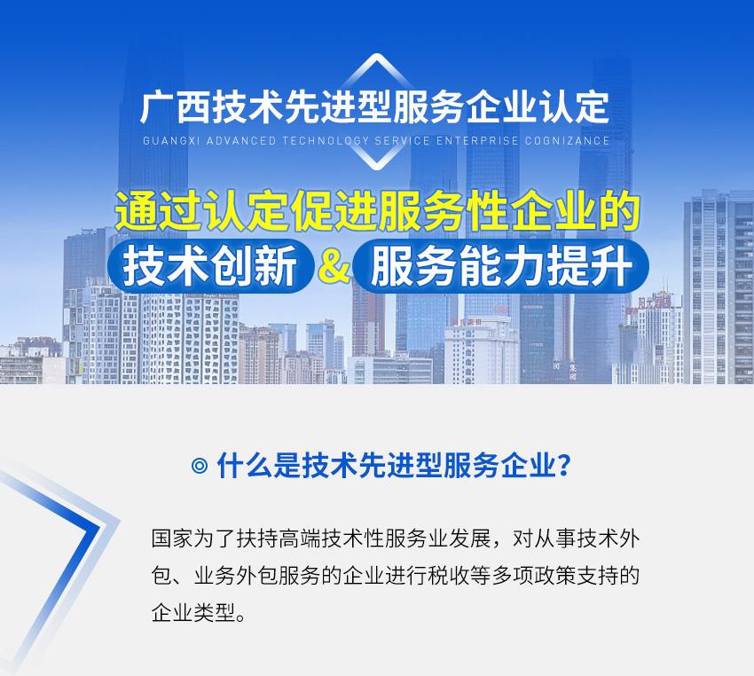 广西技术先进型服务企业认定图1