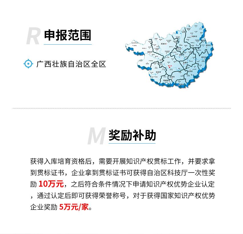 广西知识产权优势企业培育申报图2