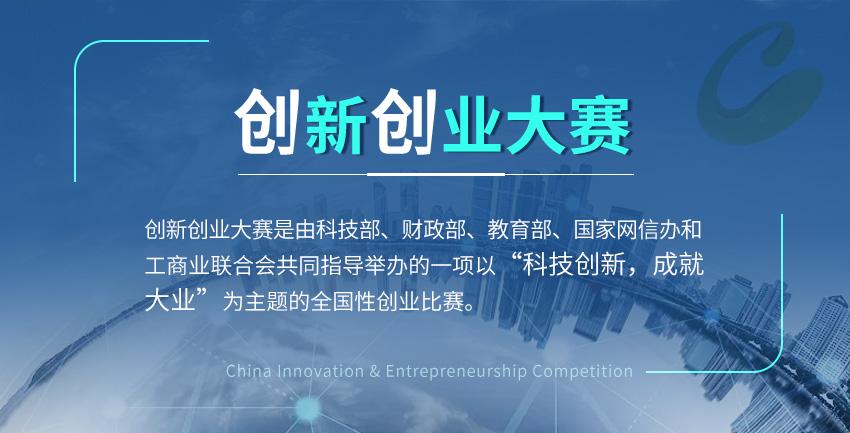 广西创新创业大赛图1