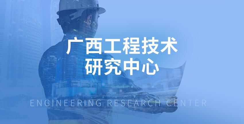 广西工程技术研究中心图1