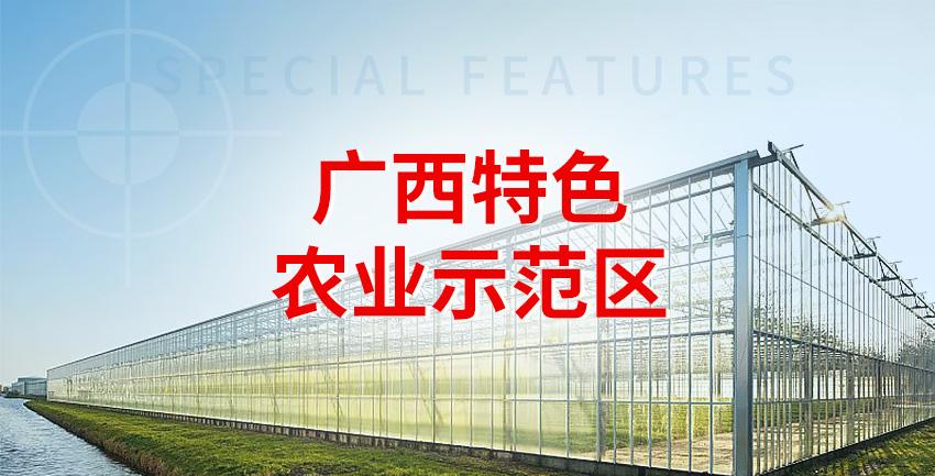 广西特色农业示范区图1