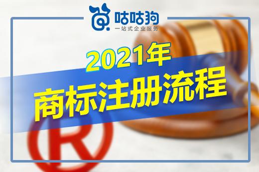 2021年,广西商标注册需要经过什么样的流程