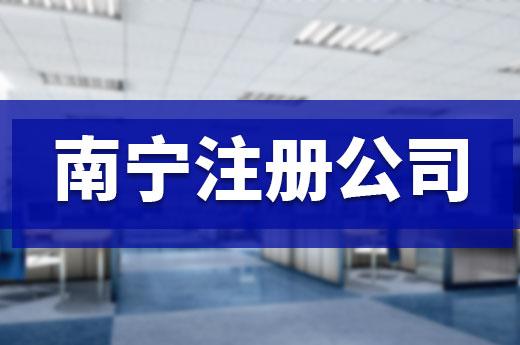 """七月起在南宁注册公司更便利了,企业核名""""即报即得""""!"""