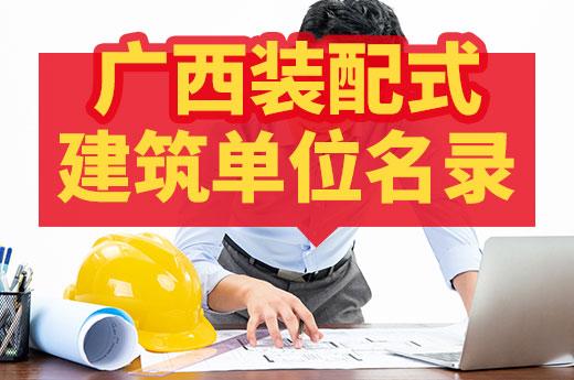 广西装配式建筑企业名录开启申请,内有办理流程攻略