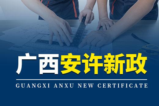 广西新政:安全生产许可证可使用告知承诺制