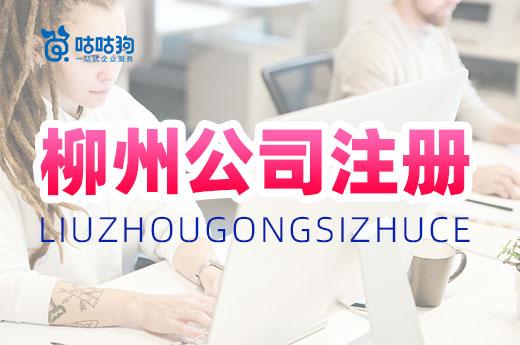 照章户税同时办理,柳州公司注册两小时内可搞定!