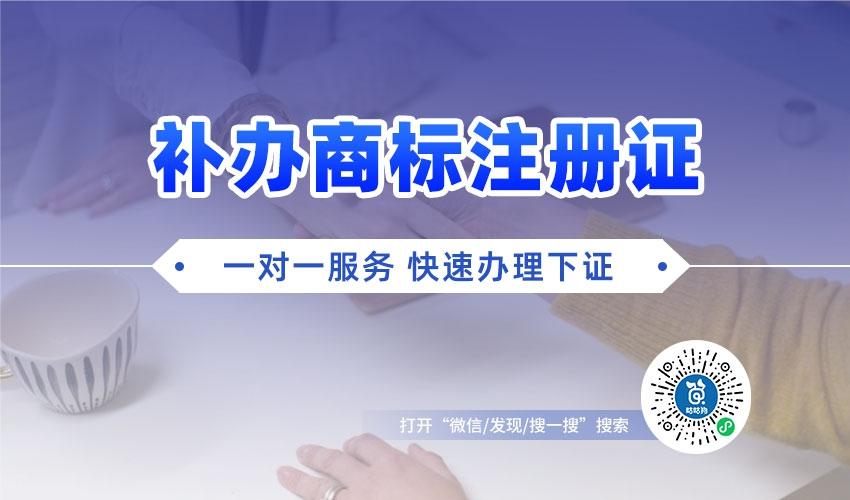补发商标注册证|咕咕狗
