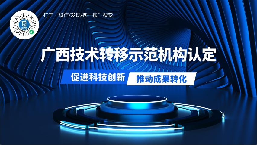 广西技术转移示范机构认定 咕咕狗